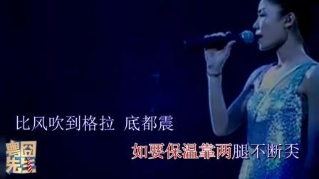 天气一冷, 广东人就喜欢唱这首粤语神曲!