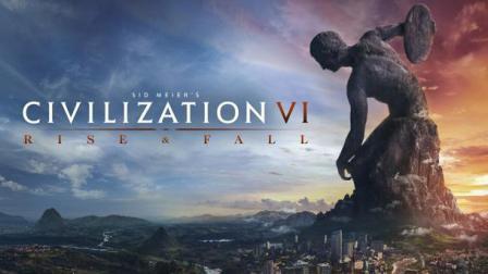 《文明6: 迭起兴衰》游民评测