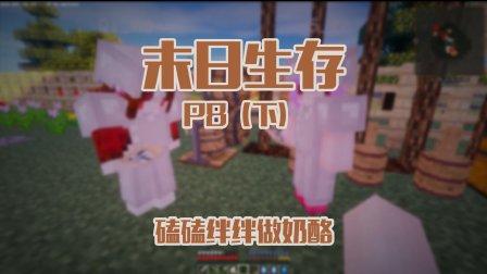 暮云五歌七末【末日生存】P8 磕磕绊绊做奶酪(下)