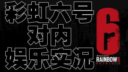 彩虹六号 娱乐对内赛!
