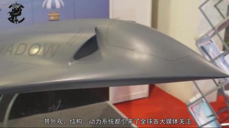 中国星影喷气无人机亮相, 全雷达隐形技术, 铠甲导弹无法拦截
