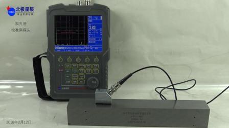 双孔法校准斜探头及DAC曲线的制作步骤(用CSK-IIA-1试块)
