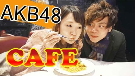 霓虹吃货 - 粉丝圣地: AKB咖啡