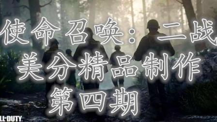 【美分解说】使命召唤14二战游戏第四期 面对火车的100种做法