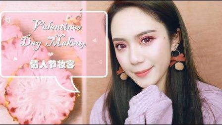 Valentines Day Makeup♥️情人节妆容