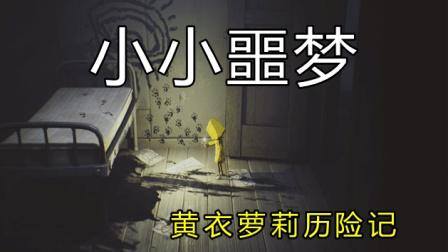 【逗比】《小小噩梦》01黄衣萝莉历险记