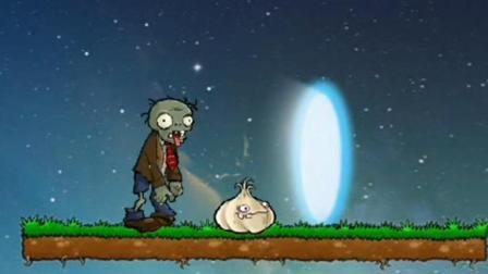 【植物大战僵尸: 僵尸治愈之旅】第9关: 僵尸和大蒜注定要互相伤害