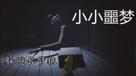 【逗比】《小小噩梦》02躲避长臂猿