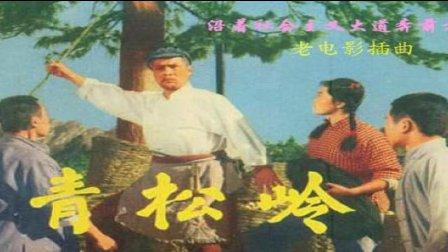 老电影【青松岭】(1973)主演 李仁堂 李树楠 刘晓媚 戚慧民