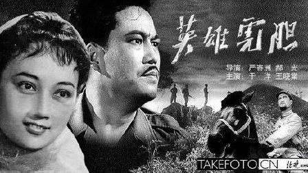 【老电影】英雄虎胆(1958) [中文字幕]