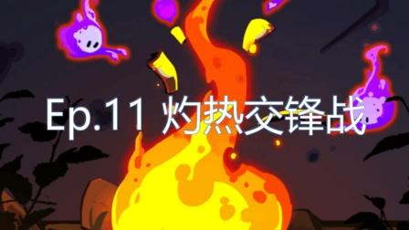 【徽章】杀戮尖塔_#11_灼热交锋战