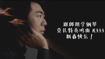 跟郎朗学钢琴——第五十二课: 莫扎特奏鸣曲K333