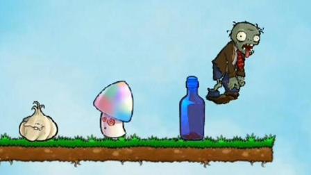 【植物大战僵尸: 僵尸治愈之旅】最终关: 奇怪的酒瓶子 僵尸蒙圈了