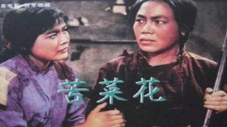 【老电影】1965(苦菜花)中文字幕【主演】《曲云 袁霞 杨雅琴 王志刚》