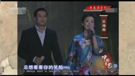 张嘉译、王海燕两口子演唱的《我和草原有个约定》, 看看他们唱的怎么样