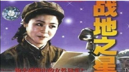 老电影《战地之星》1983【八一电影制片厂】(中文字幕)主演 盖小玲 季平 张珊