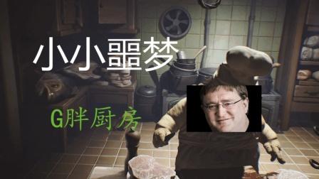 【逗比】《小小噩梦》03G胖厨房
