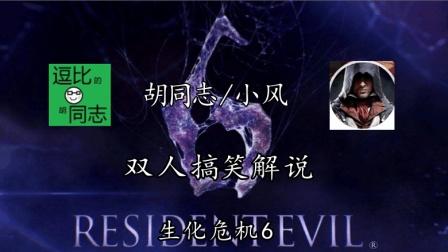 【胡   风】《生化危机6》双人搞笑解说01
