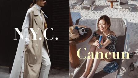 我过年的这几天丨纽约时装周丨Cancun旅行丨Savislook