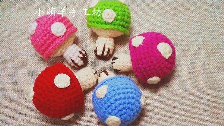 七彩小蘑菇零基础钩针编织视频教程-小萌羊手工坊