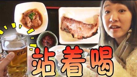 霓虹吃货 - 均价100日元的居酒屋好吃吗?