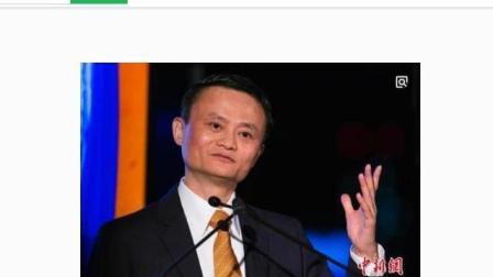 中国 再创出首富! 马云上榜!