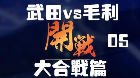 小纳游戏 信长之野望: 大志  武田vs毛利 大合战篇 05