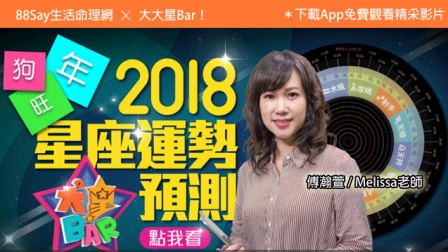 2018星座運勢--巨蟹座(88say VS. 大大星Bar)