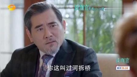 谈判官40预告: 谢天佑阻止童薇嫁入, 晓飞说非童薇不娶