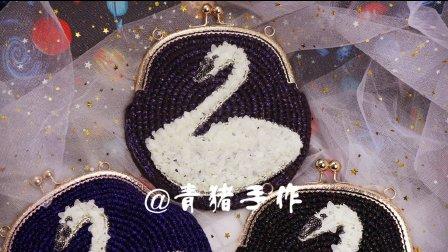 青猪手作 第22集 天鹅口金包毛线编织视频教程