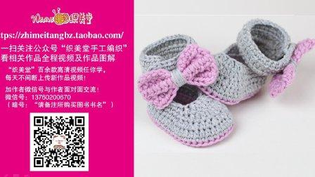宝宝钩织鞋