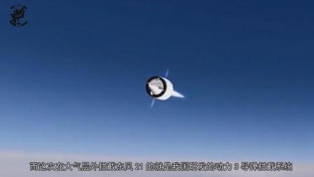 东风21大气层外被拦截, 中国动力3导弹试验成功, 可地面攻击卫星