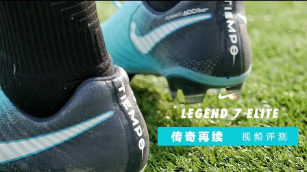Nike Legend 7 Elite 视频评测