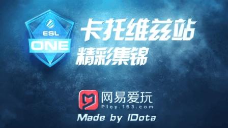 DOTA2 ESL卡托维兹站TOP10集锦