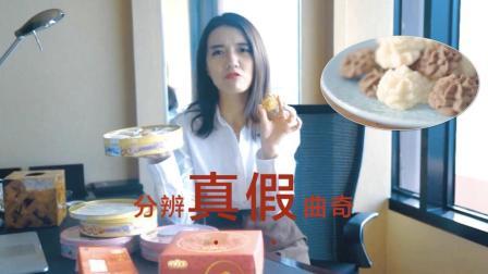 最有名的香港珍妮曲奇! 开箱的那一刻, 我发现自己被骗了!