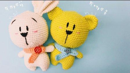 (第120集)黛丝小屋编织 超人气阿呆熊玩偶 毛线编织教程下集