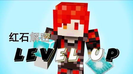 【炎黄】★我的世界★红石解密 Level Up