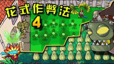 【植僵大战】花式作弊法第四期