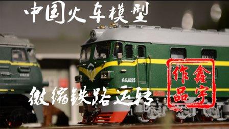 中国火车模型跑车视频,微缩铁路世界,百万城,N27,CMR,机车模型,视频集锦。