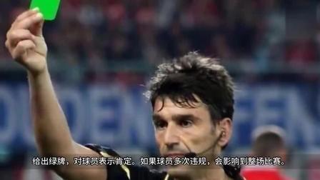 在足球比赛中, 要是裁判突然出绿牌, 这个样怎么判罚呢?