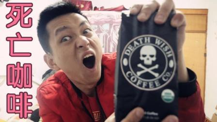 死亡咖啡一杯就能让你不睡觉! 那么我干吃一杯死亡咖啡会怎么样?