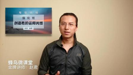 赵君老师光线摄影课进阶课宣传片