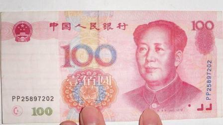 快看看你有没有这样的百元纸币, 身价暴涨, 网友: 看完好想买一摞
