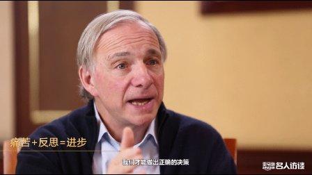 瑞·达利欧:我用原则编写人生的成功算法 | 亚马逊名人访谈