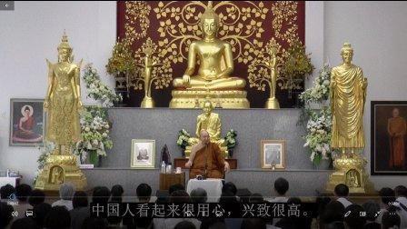 《何为修行》——隆波帕默尊者|2017年8月13日A