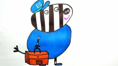 宝宝爱画画第141课 小猪佩奇邮递员斑马先生如何画, 粉红猪小妹中文版人物绘画视频