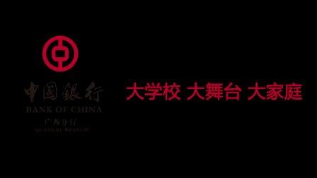 中国银行女子力的N个瞬间 妇女节特辑