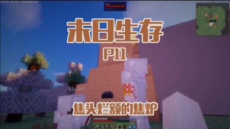 暮云五歌七末【末日生存】P11 焦头烂额的焦炉