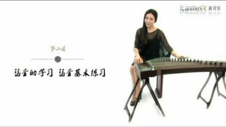 怎么样学古筝 古筝零基础 古琴入门