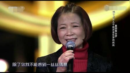 霍风前妻为儿子霍尊离开舞台20年, 再次开口震惊评委